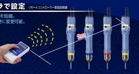 DLV30S/45S/70S电动螺丝刀