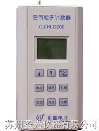 川嘉洁净粒子计数器 CJ-HLC200Z