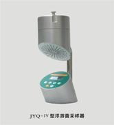 缝隙式浮游细菌采样器 JYQ-IV