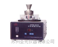 泵吸式浮游细菌采集器 JYQ-Ⅱ