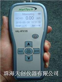 HAL-HFX105甲醛检测仪 HAL-HFX105