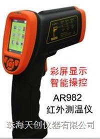 AR982红外测温仪 AR982