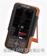 汕头超声CTS-59超声波测厚仪 CTS-59