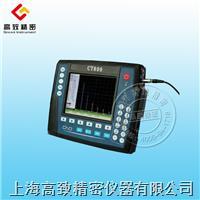 CT800数字式超声波探伤仪 CT800