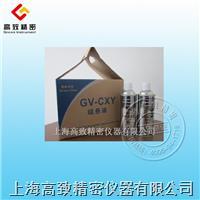 GV-CXY磁懸液氣霧劑系列 GV-CXY