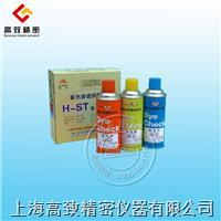 H-ST型著色滲透探傷劑  H-ST 著色滲透探傷劑