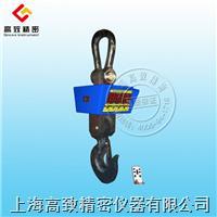 OCS-Z系列重型吊秤 OCS-Z系列重型