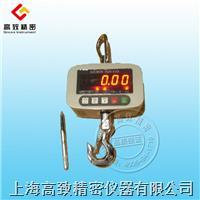 OCS-2-300KG电子吊秤 OCS-2-300