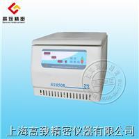 高速台式冷冻离心机H-1850R H-1850R