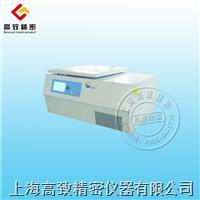 臺式高速大容量冷凍離心機TH-2050R TH-2050R