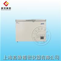 ﹣40℃臥式低溫冰箱 MDF