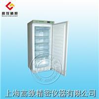-30℃低溫冰箱(立式) -30℃
