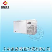 -70℃超低溫保存箱  120L/200L/250L/超低溫保存箱 120L/200L/250L