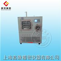 LGJ-30F冷冻干燥机(硅油加热)压盖型 LGJ-30F(硅油加热)压盖型