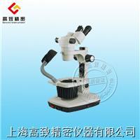 寶石顯微鏡GM750 GM750