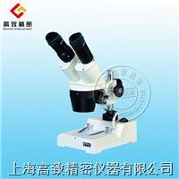 XTD30+3130系列显微镜 XTD30+3130系列