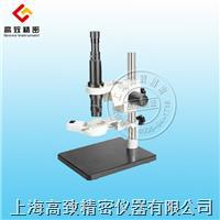 XZ 系列单筒连续变倍显微镜 XZ 系列