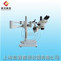 雙目萬向支架連變體視顯微鏡XTL-165雙桿電子工業珠寶手術180倍 XTL-165