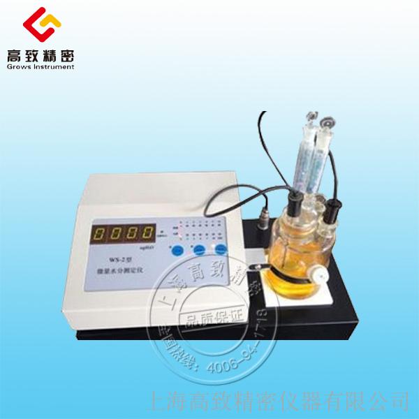 WS-2型微量水分測定儀(卡爾費休庫倫水分儀)