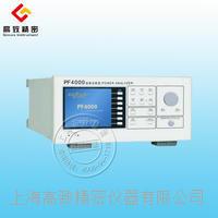 功率分析儀PF4000 PF4000