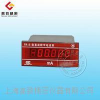 PA15/11-17型面板式直流數字電流表 PA15/11-17