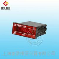 PZ88型面板式直流數字電壓表 PZ88