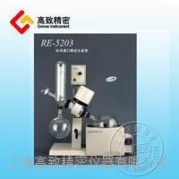 旋转蒸发器RE-5203 RE-5203