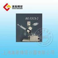 旋转蒸发器RE52CS-2 RE52CS-2