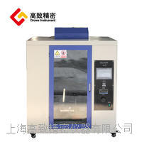 ZRS-9304灼熱絲試驗機 可定制