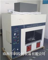 水平垂直试验仪