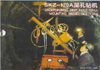 型深孔钻机 Skz-120A型深孔钻机