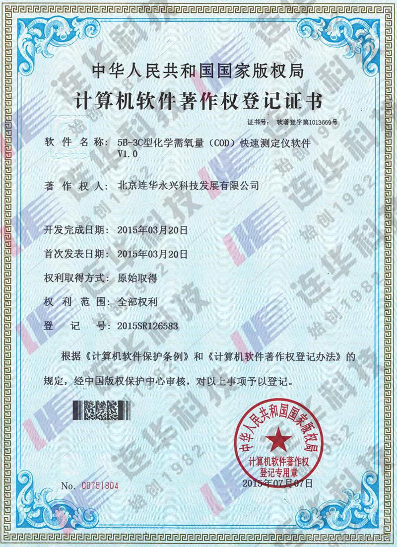 5b-3c计算机软件著作权登记证