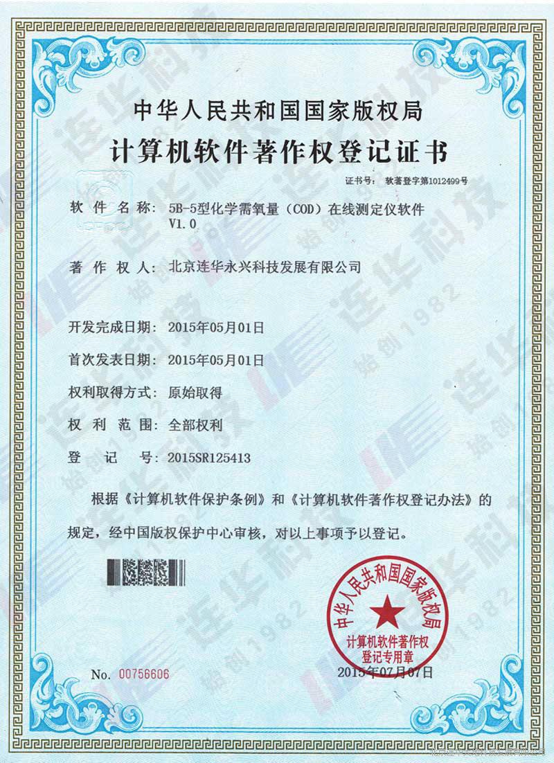 5B-5计算机软件著作权登记证