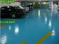 环氧树脂地坪漆 耐磨地坪漆 防尘地坪漆