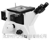 時代TCMM-400C 電腦型倒置金相顯微鏡 TCMM-400C