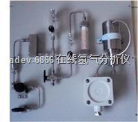 在线氢气浓度分析仪 ADEV-6866