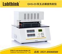 高效型双五点热封仪(GHS-03) GHS-03