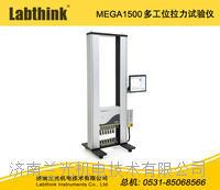 多工位电线电缆拉力测试机 MEGA1500