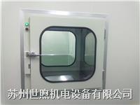 潔凈傳遞窗 SX-傳遞窗01