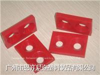 PU加工配件 红色PU板加工件