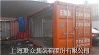 上海飞翼车厢加工定制 40gp