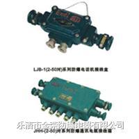 JHH-13矿用本安接线盒 JHH-13