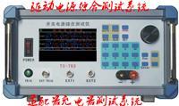 大功率开关电源伏安特性测试仪TS-793