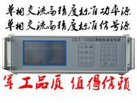 单相交流标准功率源OCT-1030D