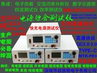 TYPE-C PD协议快充测试仪 (支持高通QC2.0 QC3.0 TYPE-C PD协议 MTK-PE协议 充电识别) TS-1015系列 TS-793系列