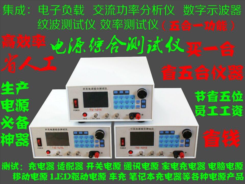 支持高通QC2.0 QC3.0 TYPE-C MTK-PE协议 充电器测试仪