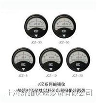 JCZ系列磁通计