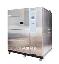 高低溫沖擊測試箱 BE-CH-250