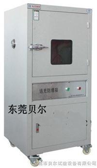 電池過充防爆箱 BE-001