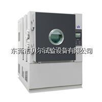 高低溫低氣壓試驗箱 BTHQ